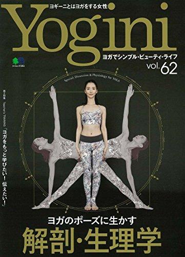 Yogini 2017年Vol.62 大きい表紙画像