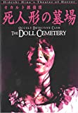 Occult Detective Club: Doll Cemetary