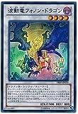遊戯王/第8期/8弾/PRIO-JP055SR 波動竜フォノン・ドラゴン【スーパーレア】