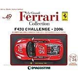 レ・グランディ・フェラーリ 49号 (F430 チャレンジ 2006) [分冊百科] (モデル付) (レ・グランディ・フェラーリ・コレクション)