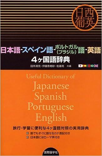 日本語‐スペイン語‐ポルトガル(...