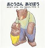 おとうさん あそぼう (幼児絵本シリーズ)