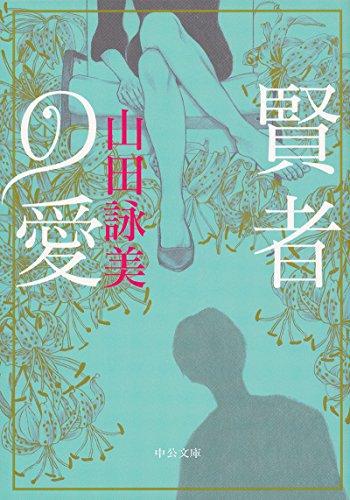 賢者の愛 (中公文庫)