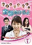 [DVD]全部あげるよ DVD-BOX 1