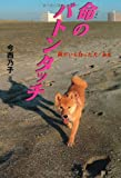 命のバトンタッチ 障がいを負った犬・未来 (イワサキ・ノンフィクション)