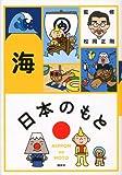 日本のもと 海