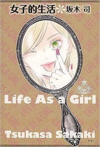 「女子的生活」の画像検索結果
