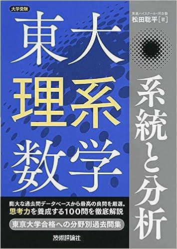 「東大理系数学 系統と分析」の画像検索結果