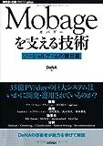 Mobageを支える技術 ~ソーシャルゲームの舞台裏~ (WEB+DB PRESS plus)