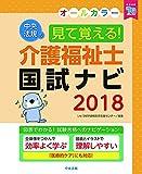 見て覚える! 介護福祉士国試ナビ2018
