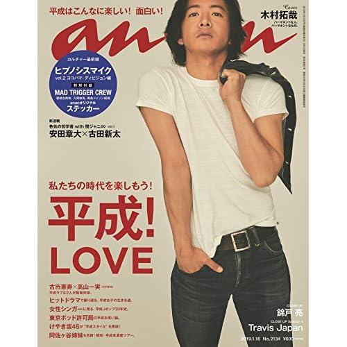 an・an 2019年 1/16号 表紙画像