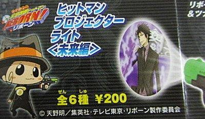 "Hitman Reborn Project 1.5"" Light - Tomy Japan Imports 2008"