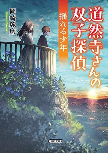 道然寺さんの双子探偵 揺れる少年 (朝日文庫)