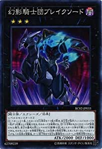 """Yu-Gi-Oh / """"The Phantom Knights of Break Sword"""" (Collectors Rare) / Rarity Collection 20th Anniversary Edition (RC02-JP033) / A Japanese Single individual Card"""