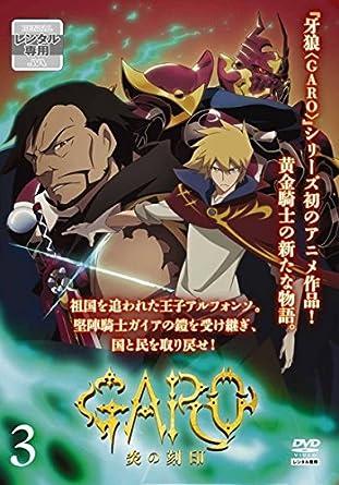 Amazon.co.jp | 牙狼 GARO 炎の...