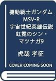 機動戦士ガンダム MSV-R 宇宙世紀英雄伝説 虹霓のシン・マツナガ9 (角川コミックス・エース)