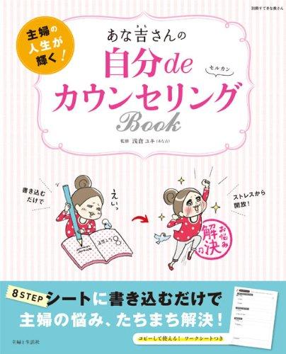 あな吉さんの 自分deカウンセリングBOOK (別冊すてきな奥さん)