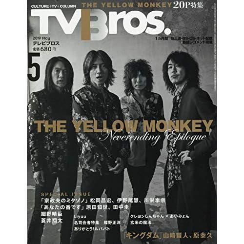 TV Bros. 2019年5月号 表紙画像