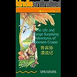 鲁宾孙漂流记(2级) (书虫·牛津英汉双语读物) (English Edition)