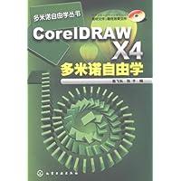 CorelDRAW X4多米諾自由學