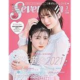 Seventeen 2021年 3月号