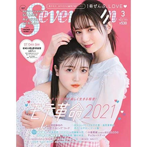 Seventeen 2021年 3月号 表紙画像