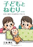 子どもとねむり 乳幼児編―良質の睡眠が発達障害を予防する