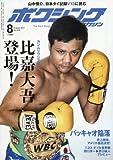 ボクシングマガジン 2017年 08 月号 [雑誌]