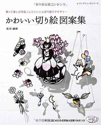 かわいい切り絵図案集 (レディブティックシリーズno.4061)