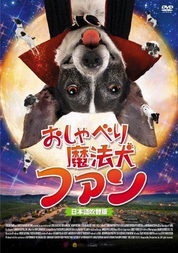 Movie - Vampire Dog [Japan DVD] TSDS-75271