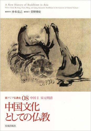 中国文化としての仏教 (新アジア仏教史08中国Ⅲ 宋元明清)