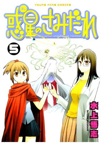 惑星のさみだれ 5 (ヤングキングコミックス)