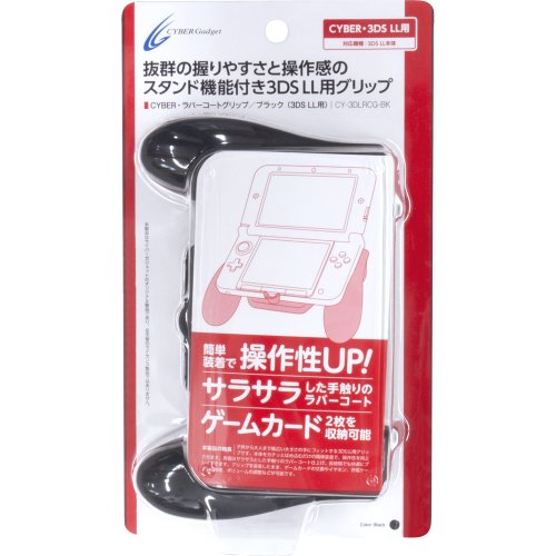CYBER · grip rubber coating (for 3DS LL) by Cyber Gadget