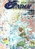 Month and <4> Turn A Gundam fire (Kadokawa Sneaker Bunko) (2000) ISBN: 404422904X [Japanese Import]