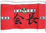 Armband - Medaka Box - New Medaka President Anime Licensed ge23513
