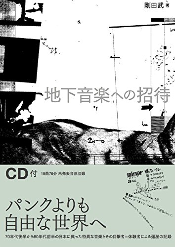 地下音楽への招待
