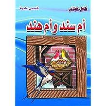 أم سند و أم هند (Arabic Edition)