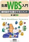 生産WBS入門―個別設計生産のマネジメント