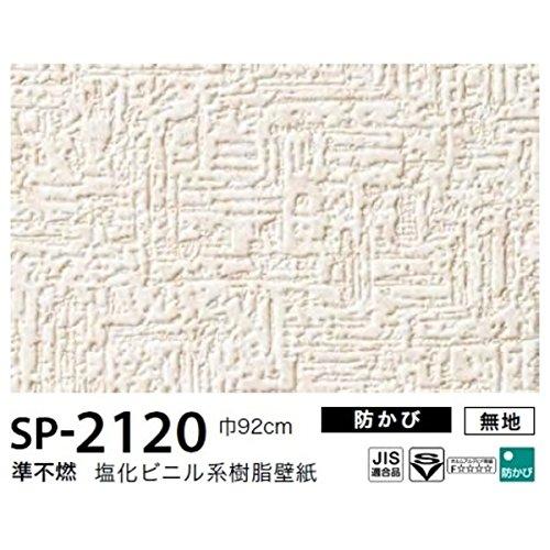 お得な壁紙 のり無しタイプ サンゲツ SP-2120 〔無地〕 92cm巾 35m巻 B077YN9YYK