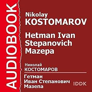 Hetman Ivan Stepanovich Mazepa [Russian Edition] Audiobook