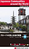 img - for Japanese Communities around the World (Read Smart Readers) book / textbook / text book