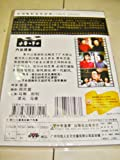 A Sweet Life / Sweet Business / Chinese Classic Movies
