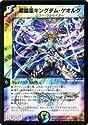 デュエルマスターズ 【 超鎧亜キングダム・ゲオルグ 】 DM25-002BR 《極神編2》