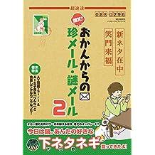 bakushookankaranochinmailnazomail (Japanese Edition)