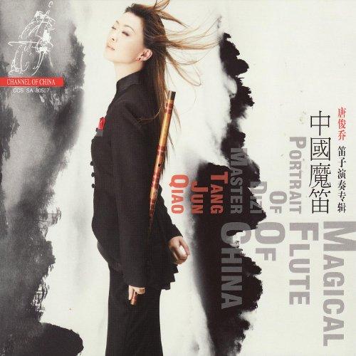 China Flute - 1