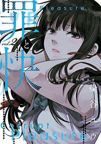 罪と快 2巻 (デジタル版ヤングガンガンコミックス)