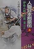 人物日本剣豪伝〈5〉 (人物文庫)