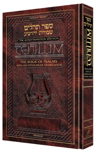 """Interlinear Tehillim / Psalms Pocket Size, Hard Cover The Schottenstein edition The complete Tehillim / Psalms with an Interlinear translation - Pocket Size edition (4""""x 6"""") ebook"""