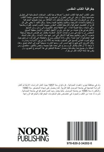 Download جغرافية الكتاب المقدس (Arabic Edition) PDF