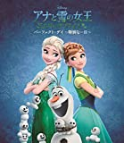 FROZEN FEVER PERFECT DAY